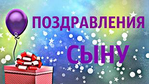 поздравление с 18-летием сына на татарском языке