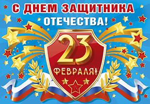 Поздравление мужчин с 23 февраля на татарском языке