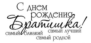 Поздравления с 40-летием брату на татарском языке