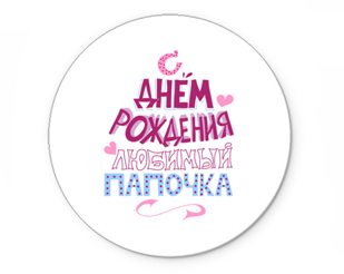 Поздравления папе с юбилеем на татарском языке