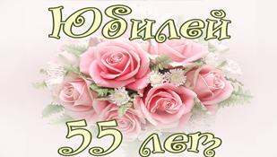 Поздравления с юбилеем женщине 55 лет на татарском языке