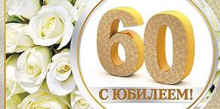 Короткое поздравление с 60-летием женщине на татарском языке