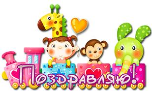 Поздравления малышу на 6 месяцев на татарском языке