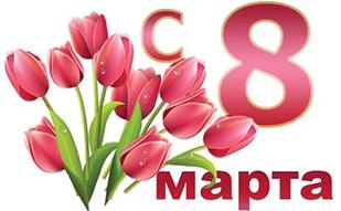 Красивое короткое поздравление с 8 марта на татарском языке
