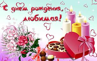 Поздравление с днем рождения жене от мужа на татарском языке