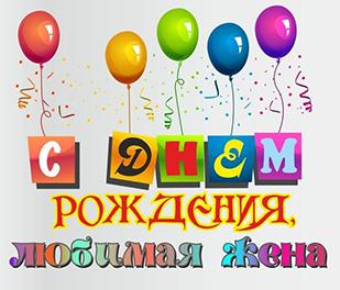 Красивое поздравление на день рождение жене на татарском языке
