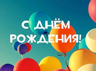 Поздравление с юбилеем соседке на татарском языке