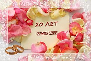 Поздравление с фарфоровой свадьбой на татарском языке