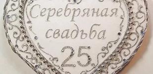 Поздравления с серебряной свадьбой на татарском языке