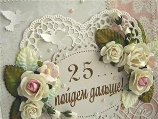 Красивое поздравление на серебряную свадьбу на татарском языке