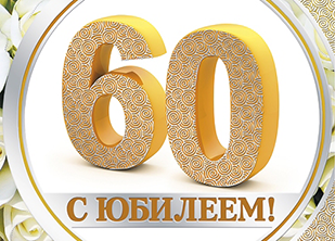 Поздравления с юбилеем 60 лет на татарском языке